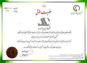 گواهینامه عضویت در انجمن مدیریت سبز