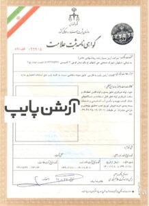 گواهی ثبت علامت تجاری آرشن پایپ