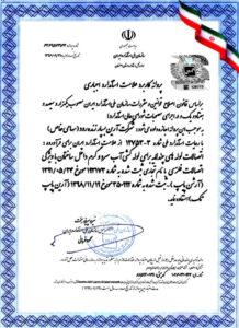 گواهینامه استاندارد اجباری اتصالات از سازمان ملی استاندارد