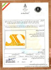 گواهی ثبت علامت تجاری آرین پایپ تک