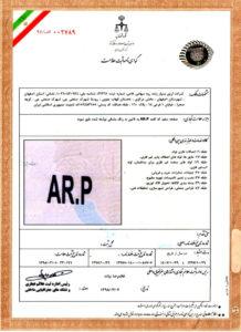 گواهی ثبت علامت تجاری AR.P